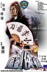 Сентиментальный меченосец 2 / Return of the Sentimental Swordsman (1981)