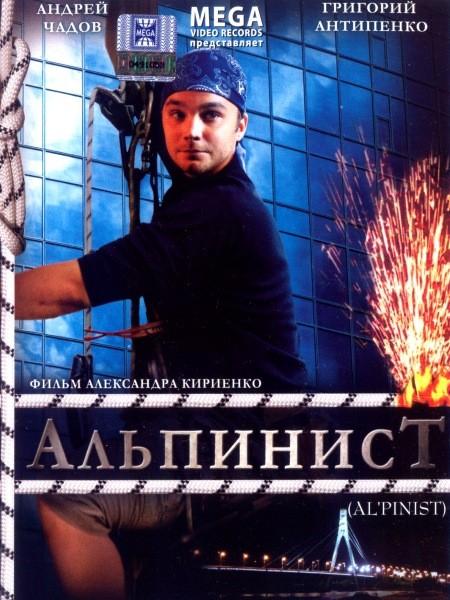 Фильм альпенист андрей чадов