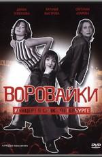 Воровайки - Концерт в Санкт-Петербурге