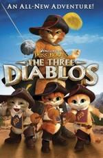 Кот в сапогах: Три Чертенка / Puss in Boots: The Three Diablos (2012)