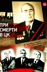 Три смерти в ЦК