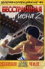 Бесстрашная гиена 2 / Long teng hu yue (1983)