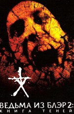 Книга теней: Ведьма из Блэр 2 / Book of Shadows: Blair Witch 2 (2000)