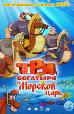Три богатыря и Морской царь (2017)