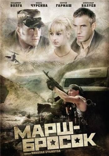 Марш-бросок (2003) dvdrip / dvd5 » торрент фильмы скачать, бесплатно.