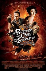 Мясник, повар и мастер меча