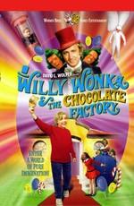 Вилли Вонка и шоколадная фабрика / Willy Wonka And the Chocolate Factory (1971)