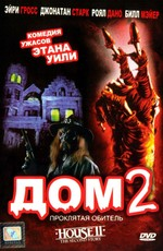 Дом 2: Проклятая обитель / House II: The Second Story (1987)