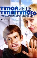 Тупой и еще тупее тупого: Когда Гарри встретил Ллойда / Dumb and Dumberer: When Harry Met Lloyd (2003)