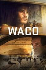 Трагедия в Уэйко