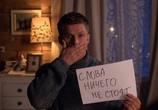 Фильм Семь ужинов (2019) - cцена 2