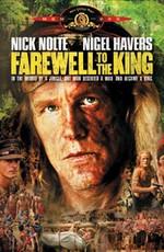 Прощай, король