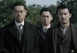Фильм Призрачные пули / Xiao shi de zi dan (2012) - cцена 5