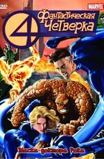 Фантастическая четвёрка / Fantastic Four (1994)