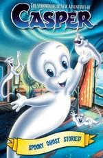 Каспер - доброе привидение (Каспер, который живёт под крышей) / Casper (1996)