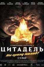 Утомленные солнцем 2: Цитадель (2011)