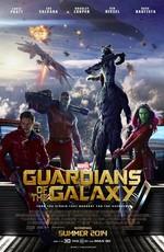 Стражи Галактики: Дополнительные материалы / Guardians of the Galaxy: Bonuces (2014)