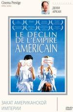 Закат американской империи / Le déclin de l'empire américain (1986)