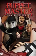 Повелитель кукол: Ось зла / Puppet Master: Axis of Evil (2010)