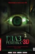 Глаз ребенка / Child's Eye (2010)