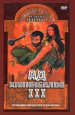 Ад каннибалов 3 / Ultimo mondo cannibale (1977)