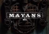 Сериал Майянцы / Mayans M.C. (2018) - cцена 7