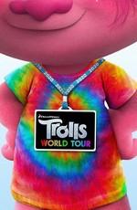 Тролли 2 / Trolls 2 (2020)