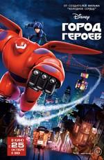 Город героев / Big Hero 6 (2014)