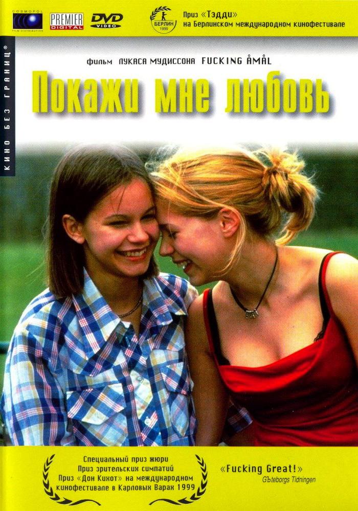 Цыганкой фото смотреть онлайн кино про лесбийскую любовь