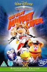 Большое ограбление Маппетов / The Great Muppet Caper (1981)