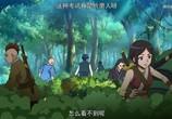 Мультфильм Князь Иллюзорного Мира / Huan Jie Wang (2018) - cцена 3