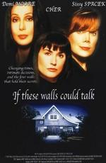 Если бы эти стены могли говорить / If These Walls Could Talk (1996)