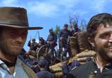 Фильм Хороший, плохой, злой / Il buono, il brutto, il cattivo (1966) - cцена 5