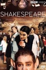 Шекспир на новый лад