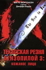 Техасская резня бензопилой 3: Кожаное лицо / Leatherface: Texas Chainsaw Massacre III (1990)