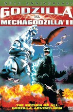 Годзилла против Мехагодзиллы 2 / Gojira VS Mekagojira (1993)
