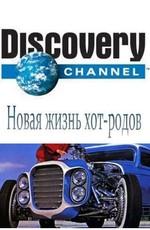 Discovery: Новая жизнь хот-родов