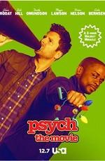 Ясновидец: Фильм / Psych: The Movie (2017)