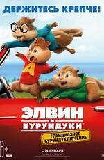 Элвин и бурундуки: Грандиозное бурундуключение / Alvin and the Chipmunks: The Road Chip (2016)