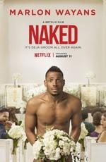 Голышом / Naked (2017)