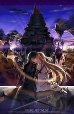 Мастера меча онлайн / Sword Art Online (2012)