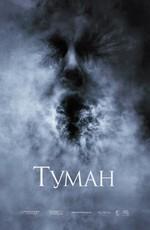 Туман / The Fog (2006)