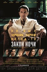 Закон ночи / Live by Night (2017)