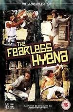 Бесстрашная гиена / Fearless Hyena (1979)
