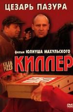 Киллер / Kiler (1997)