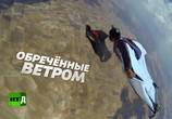 Сцена из фильма Обречённые ветром (2017) Обречённые ветром сцена 1