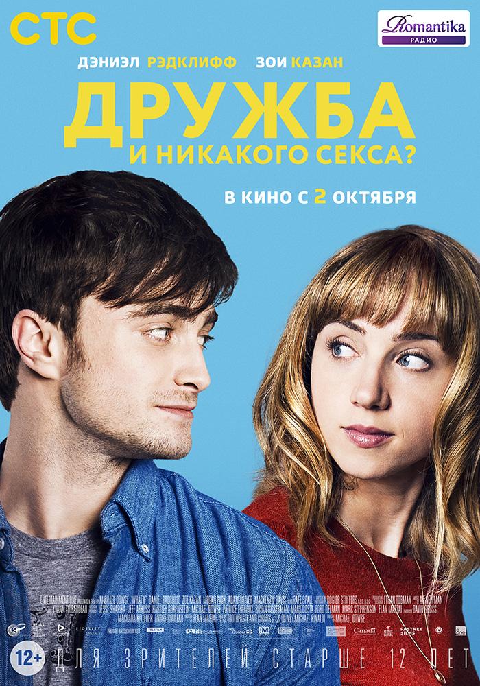Секс по дружбе русский трейлер 2011 smotret