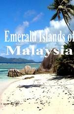 Изумрудные острова Малайзии
