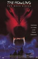 Вой 7: Восход новой луны / Howling: New Moon Rising (1995)