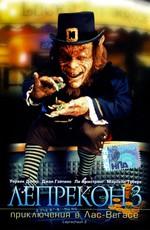 Лепрекон 3: Приключения в Лас-Вегасе / Leprechaun 3 (1995)